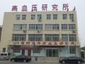 濮阳延年高血压研究所